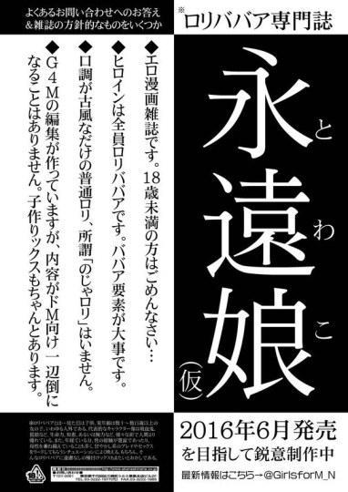全是合法萝莉!工口杂志「永远娘」6月30日上市