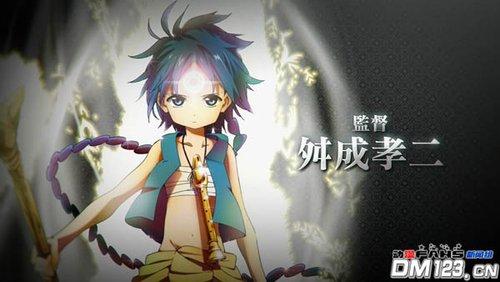 《魔笛MAGI》四名角色动画设定公开