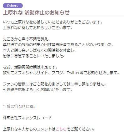 《白色相簿2》歌手宣布停止所有活动