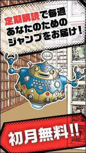 定制属于你的漫画周刊 《JUMP》新APP上线