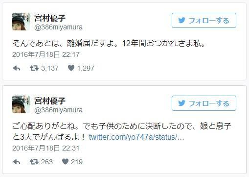 艰辛!明日香声优宫村优子宣布离婚