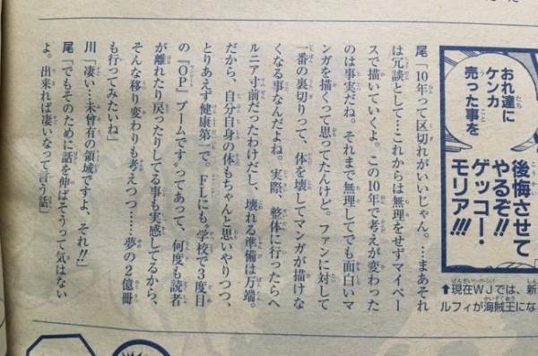 尾田:因生病无法工作是对读者不负责
