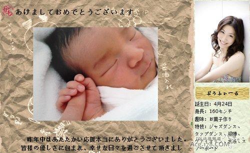 知名女声优名冢佳织近日已做妈妈
