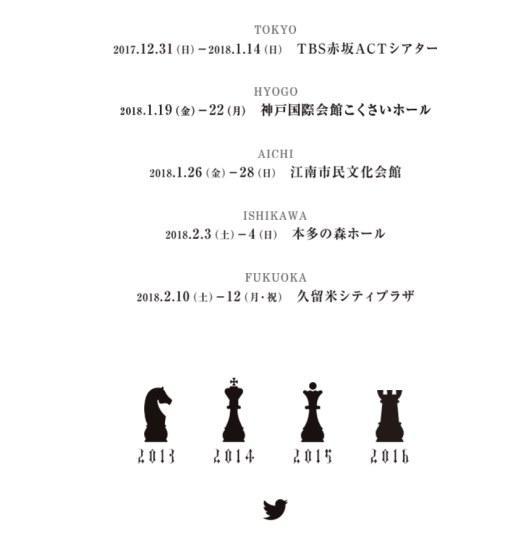 故事年末上演 《黑执事:豪华客船篇》推出音乐剧