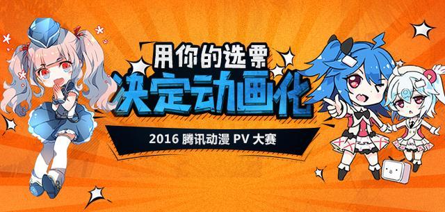 你来决定做哪部动画 2016腾讯动漫PV大赛开启