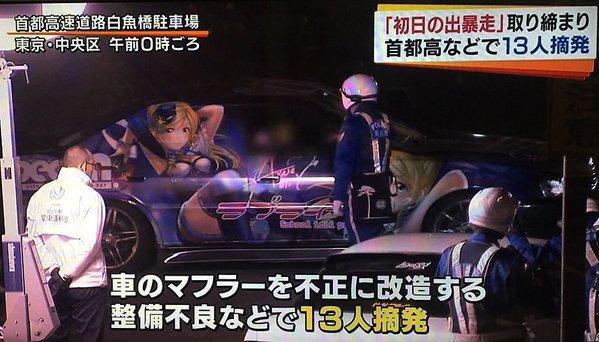 《Lovelive!》痛车新年开始即被警方取缔
