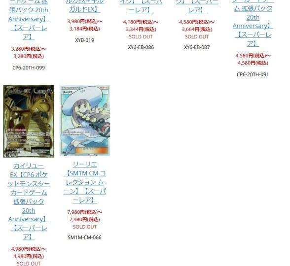 《宝可梦》第一张上万卡片出现