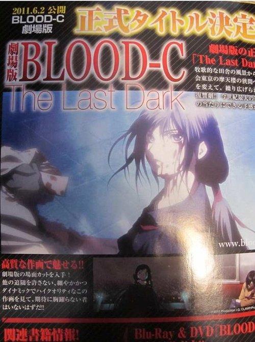 《BLOOD-C》剧场版名称正式决定!
