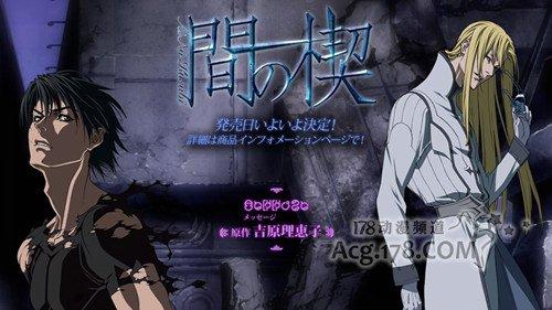 耽美作《间之楔》新OVA发售日公布