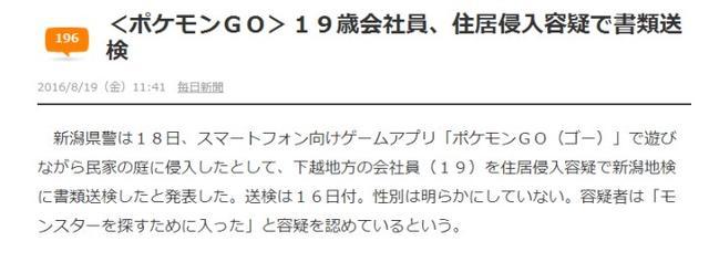 《精灵宝可梦GO》玩家私闯民宅被起诉
