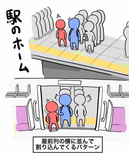 滚铁环的技巧讲解图-排队上车时被旁边的人插队.   去吃饭时排队,结果前面的人叫后面来图片