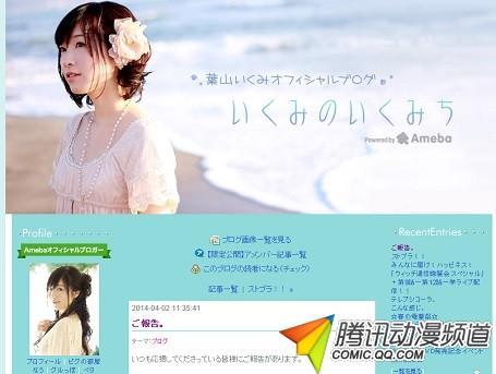 声优叶山郁美个人博客宣布结婚