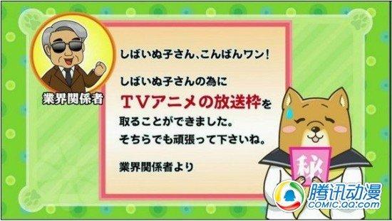 四格漫画《柴犬子》TV动画化确定