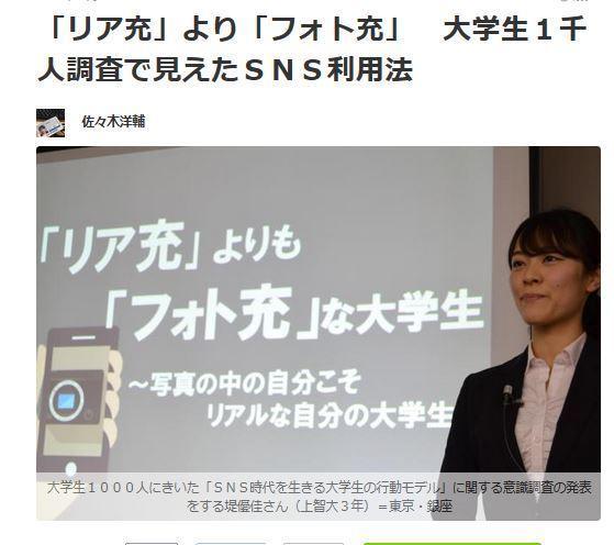 全民LINE!日本大学生社交软件使用率调查