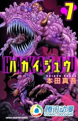 恐怖漫画《破坏兽》出真人版视频