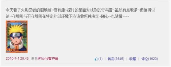 """陈坤杨幂为《火影》最爱角色曾起""""争执"""""""