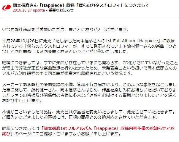 冈本信彦首张专辑的歌曲竟与铃村健一已发表歌曲撞车