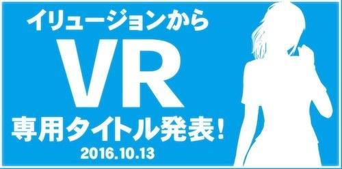 绅士的饕餮盛宴!I社10月将发表VR专用成人游戏