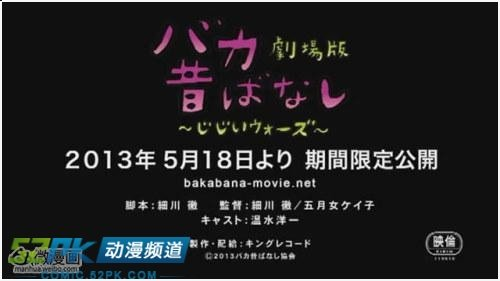 人气《笨蛋昔话》剧场版5月上映