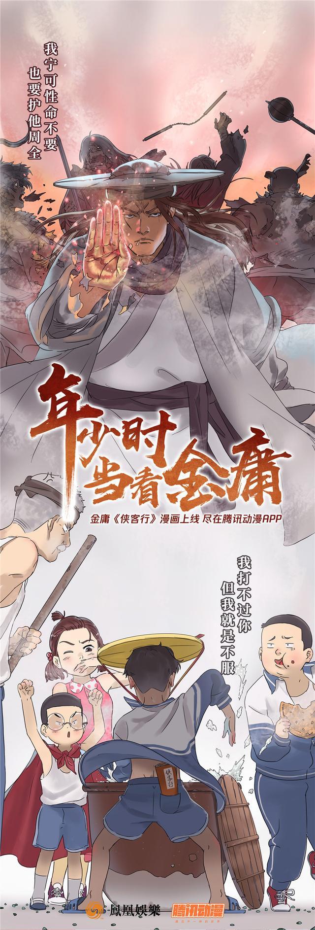 金庸漫画《侠客行》6月22日上线,武侠江湖风云再起