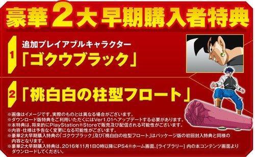 PS4游戏《龙珠:超宇宙2》将发售