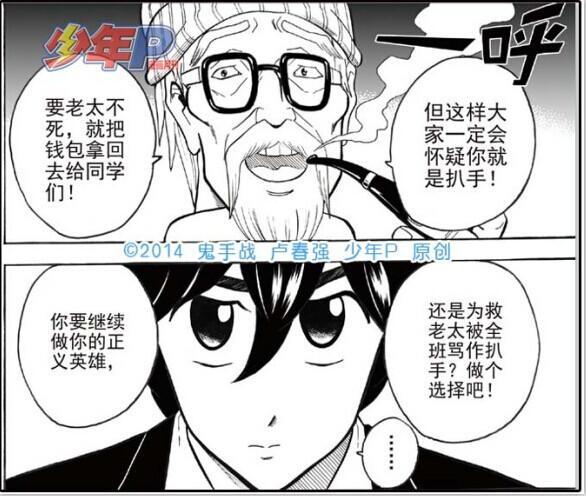都市热血漫画《鬼手战》剧情一睹为快!