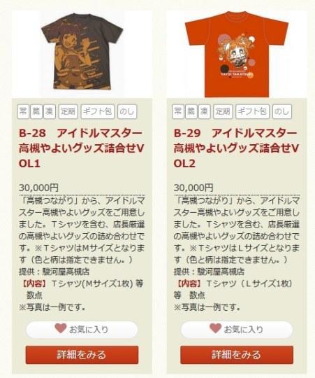 纳税真开心啊!日本地方城市纳税得动漫周边