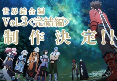 《仙乐传说》OVA版世界统合篇情报