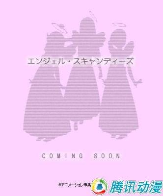 动画事业者协会[天使女子会]启动