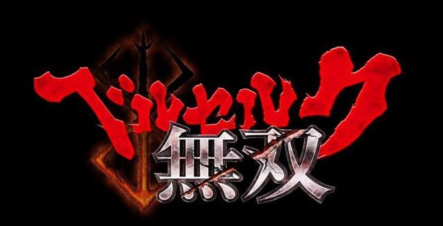 《剑风传奇无双》内容为黄金时代篇至黑骑士篇