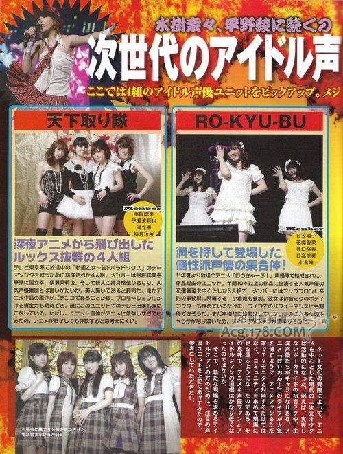 战国时代!日本偶像声优团体兴起