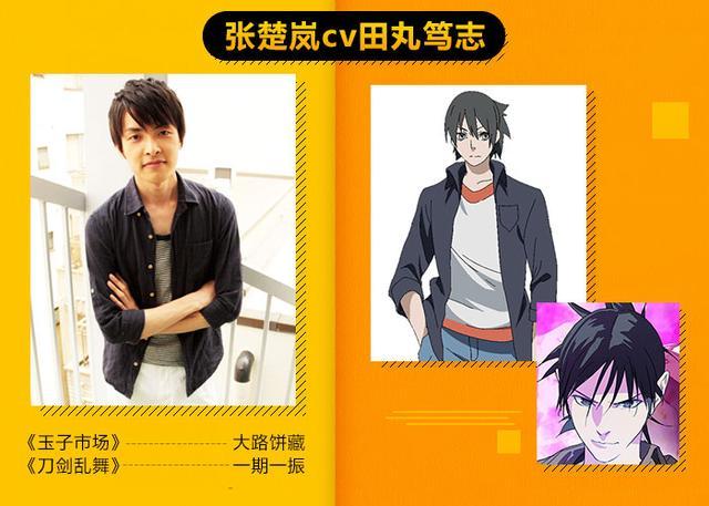 《一人之下》日语版声优阵容公布!