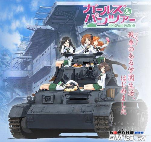 新番《少女与战车》声优名单追加