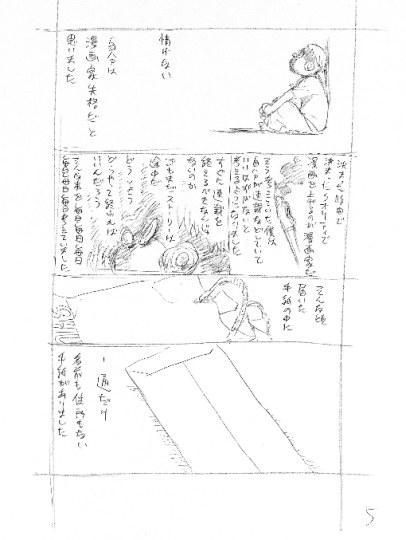 久保自爆《死神》能完结只因一封感人的信