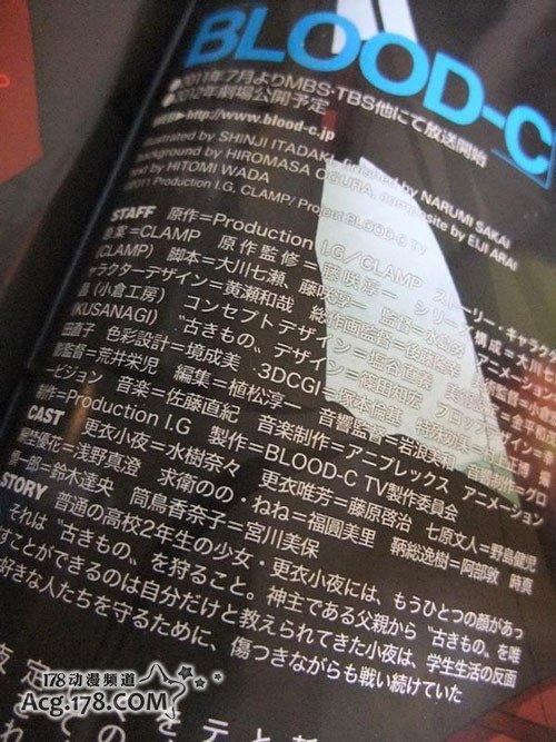 新番《BLOOD-C》声优阵与故事介绍