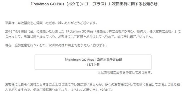 精灵宝可梦GO Plus开售仅一日瞬间售罄