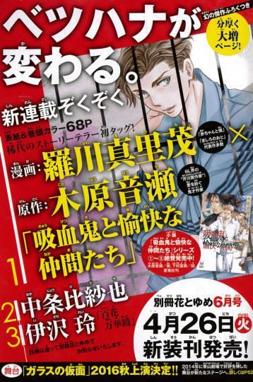 罗川真里茂为木原音濑的BL小说绘制漫画版