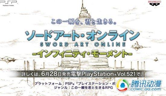 人气作品《刀剑神域》将PSP游戏化