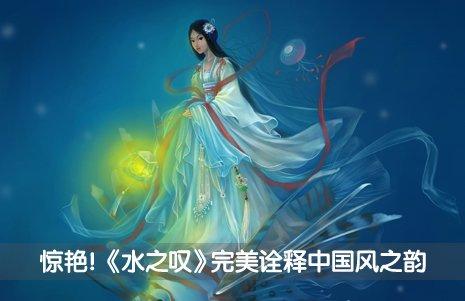 中国风代表作:《水之叹》