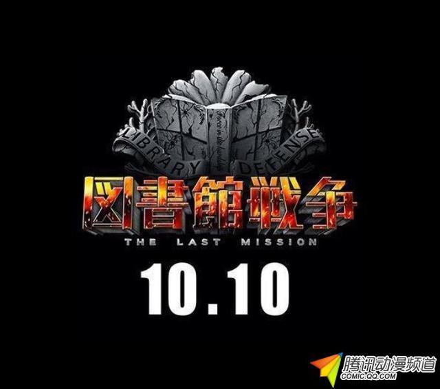 真人版《图书馆战争》续集10月10日上映