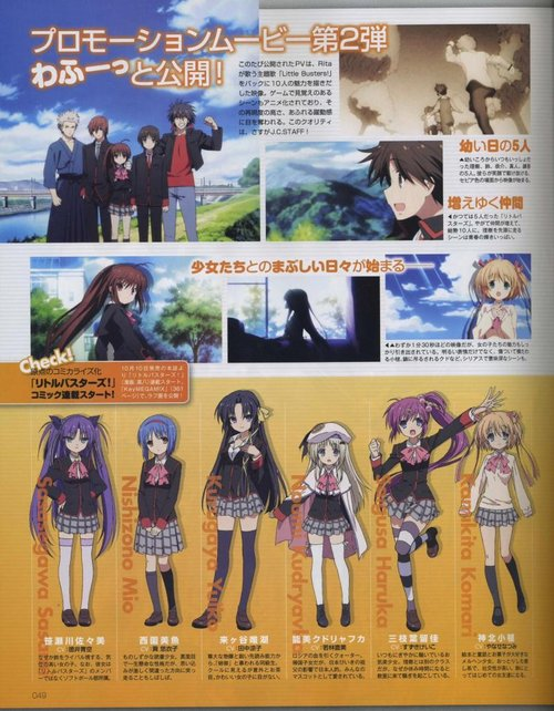 《Little Busters》人设全身图公开