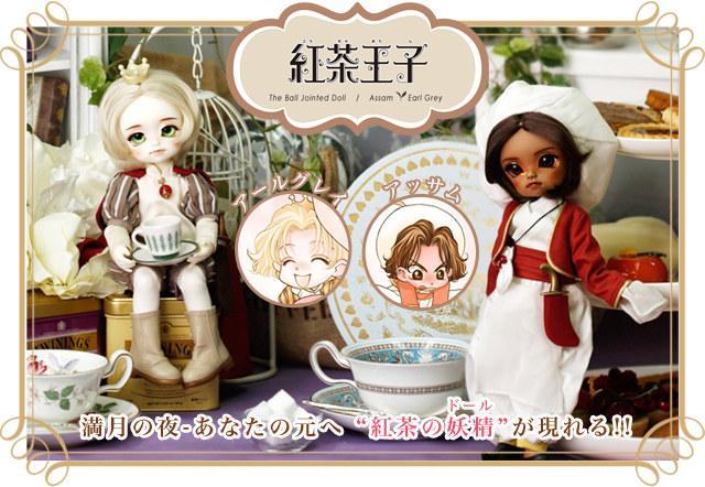 人气漫画《红茶王子》推出两位角色的BJD娃娃