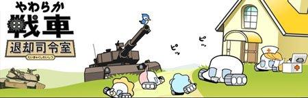 日本Flash动画《软软战车》将停播