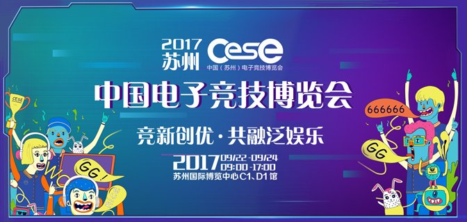 2017中国(苏州)电子竞技博览会火热开幕