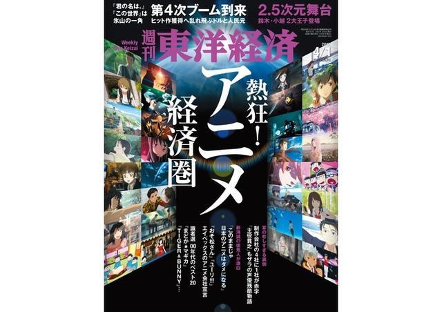 日本经济杂志选出20部最值得看的21世纪日本动画