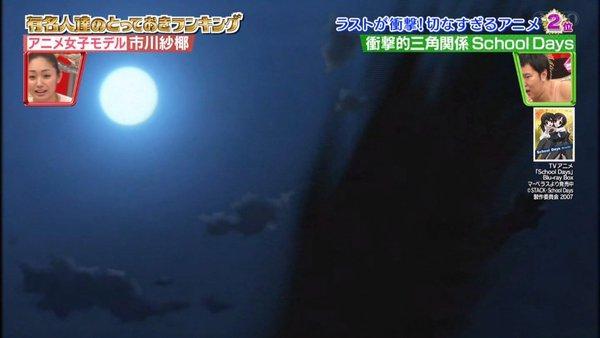 富士电视台节目介绍《日在校园》诚哥结局