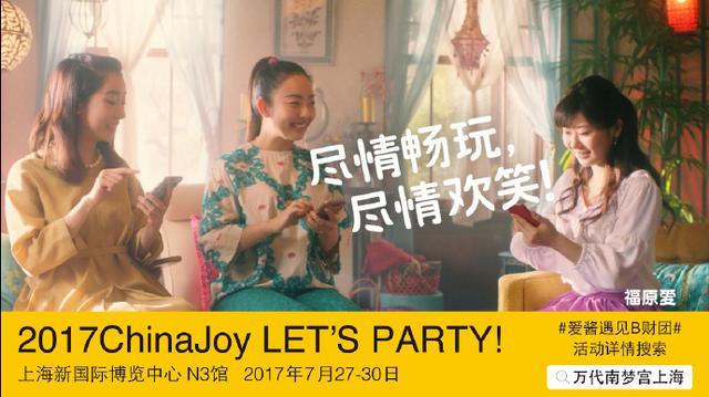 准妈妈福原爱组队万代南梦宫上海,还有这种操作?
