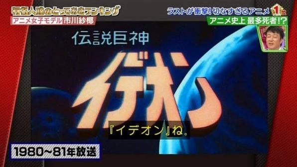富士电视台节目评动画最让人震撼结局 「日在校园」仅排第二