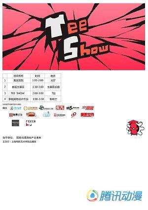 上海电影艺术学院动漫专业t恤展