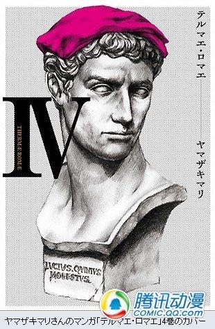 《罗马浴场》最新卷获得公信榜榜首